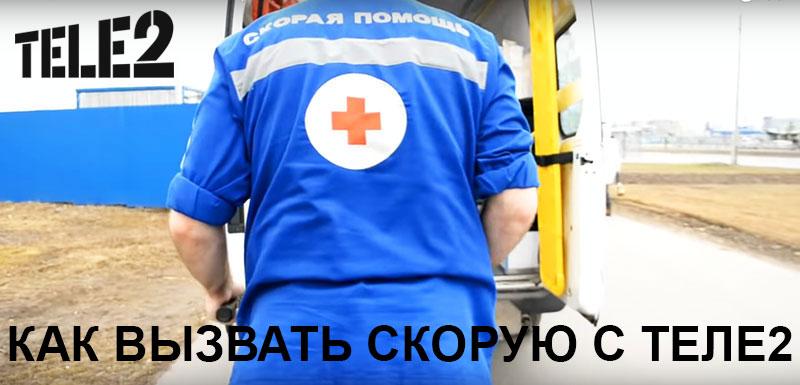 врач скорой выкатывает носилки