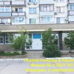 Филиал №2 (г. Камышин) ГБУЗ КССМП
