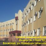 Подстанция №1 филиала скорой помощи в г. Волжском