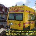 Платная медпомощь Волгограда