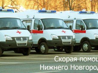Как вызвать скорую в Нижнем Новгороде