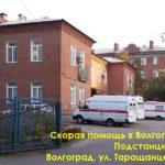 Подстанция №2 волгоградской скорой помощи