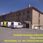 Подстанция №3 СМП Волгограда