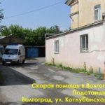 Подстанция №4 скорой помощи Волгограда