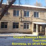 Подстанция №5 СМП Волгограда