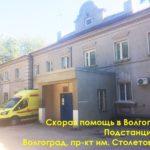 Подстанция №6 скорой помощи Волгограда