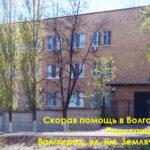 Подстанция №7 СМП Волгограда