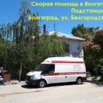 Подстанция №8 СМП Волгограда