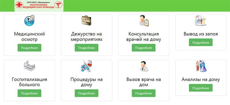 """Перечень услуг медицинской службы """"Меридиан"""""""