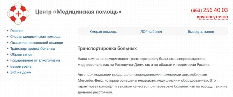ООО «Медпомощь» Ростов-на-Дону