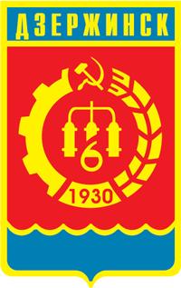герб города Дзержинска