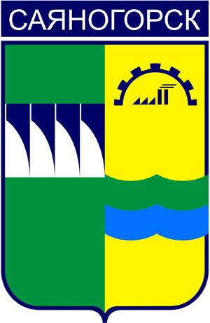 герб города Саяногорска