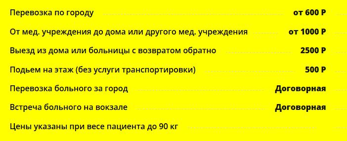 Скорая72 - прайс-лист